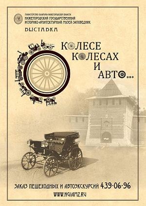 НГИАМЗ-120: выставка «О колесе, колесах и авто…»