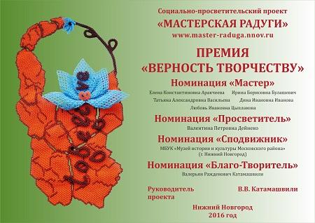 """Премия """"Верность Творчеству"""" 2016 год"""