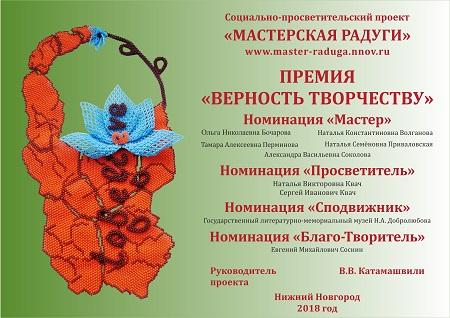"""Премия """"Верность Творчеству"""" 2018 год"""