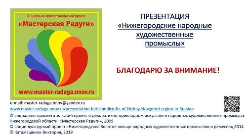 27. ПРЕЗЕНТАЦИЯ «Народные художественные промыслы Нижегородской области» на русском языке