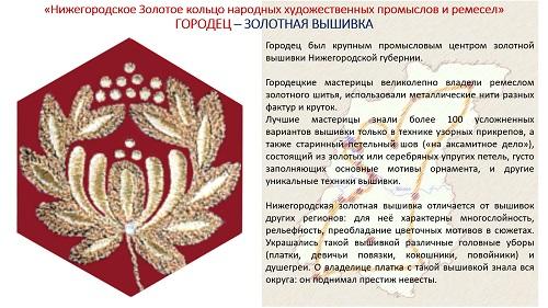 11. ПРЕЗЕНТАЦИЯ «Народные художественные промыслы Нижегородской области» на русском языке