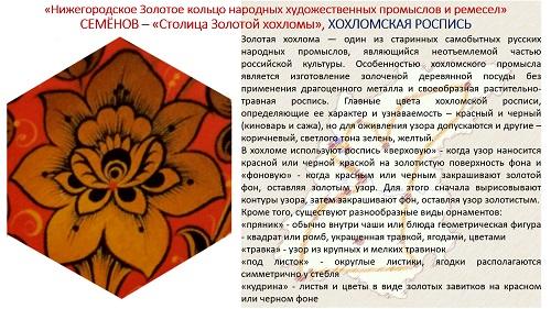 14. ПРЕЗЕНТАЦИЯ «Народные художественные промыслы Нижегородской области» на русском языке