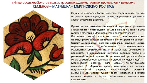 15. ПРЕЗЕНТАЦИЯ «Народные художественные промыслы Нижегородской области» на русском языке