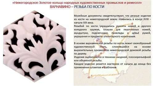 17. ПРЕЗЕНТАЦИЯ «Народные художественные промыслы Нижегородской области» на русском языке