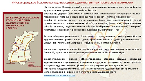 3. ПРЕЗЕНТАЦИЯ «Народные художественные промыслы Нижегородской области» на русском языке