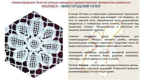 7. ПРЕЗЕНТАЦИЯ «Народные художественные промыслы Нижегородской области» на русском языке