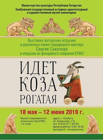 Выставка авторских игрушек и расписных панно городецкого мастера Сергея Соколова «Идёт коза рогатая». Елабуга