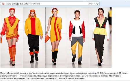 """Коллекция """"Русский сувенир"""" на  Конкурсе DHL, Москва (октябрь 2013 г.)"""