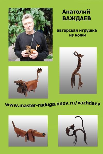 ВАЖДАЕВ Анатолий Константинович